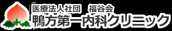 医療法人社団 福谷会 鴨方第一内科クリニック